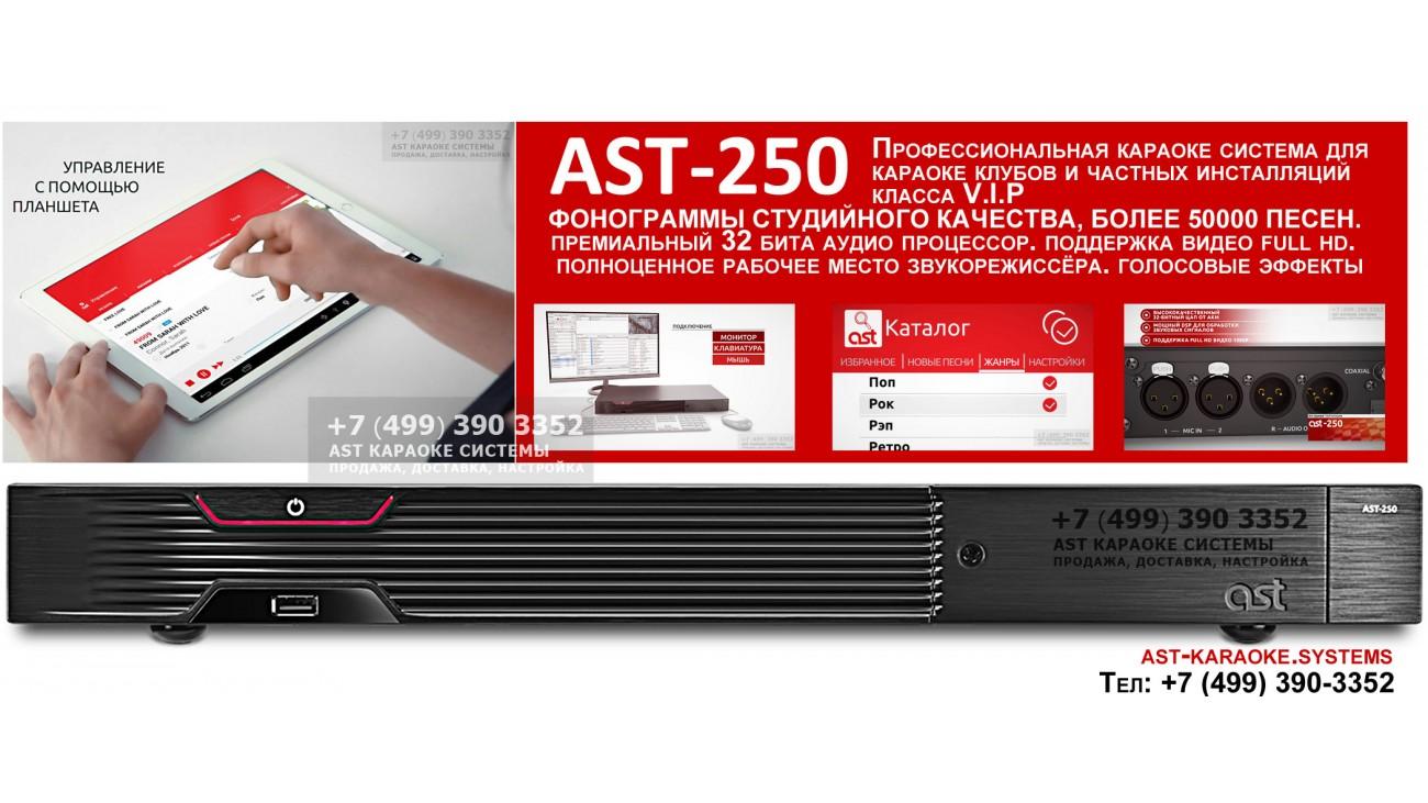 ПРОФЕССИОНАЛЬНАЯ КАРАОКЕ-СИСТЕМА AST-250