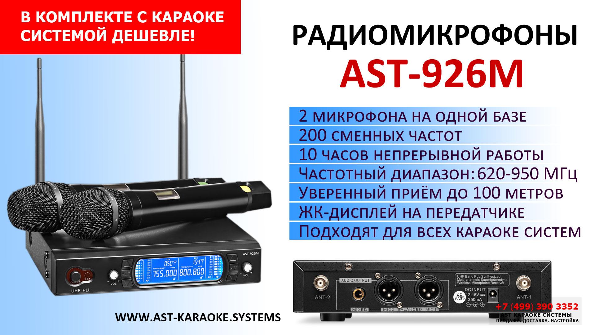 БЕСПРОВОДНЫЕ РАДИОМИКРОФОНЫ AST-922M ДЛЯ КАРАОКЕ.